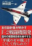 「主任設計者が明かす F-2戦闘機開発」神田 國一