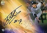BBM 阪神タイガース 藤浪晋太郎 29枚限定 2015年 直筆 サイン カード ベースボールマガジン社