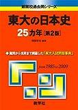 東大の日本史25カ年[第2版] [難関校過去問シリーズ] (大学入試シリーズ 807)