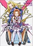 コードギアス ナイトメア・オブ・ナナリー (1) (角川コミックス・エース 175-1)