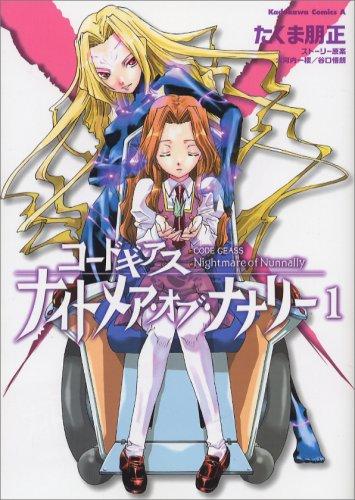 コードギアス ナイトメア・オブ・ナナリー (1) (角川コミックス・エース 175-1)の詳細を見る