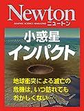 Newton 小惑星インパクト