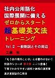 社内公用語化・国際展開に備えるゼロからスタート超基礎英文法トレーニング Vol. 2 一般動詞とその周辺