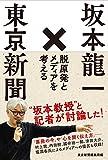 坂本龍一×東京新聞 脱原発とメディアを考える