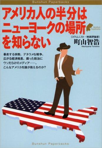 アメリカ人の半分はニューヨークの場所を知らない Bunshun Paperbacksの詳細を見る