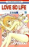 LOVE SO LIFE 10 (花とゆめコミックス)