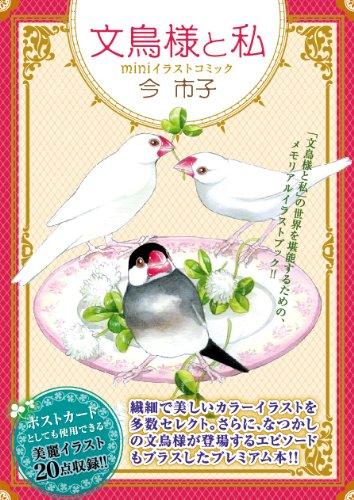 文鳥様と私miniイラストコミック (LGAコミックス)の詳細を見る