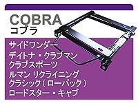 【左側用】[コブラ]ES1/ES3 シビックフェリオ(2WD)用シートレール