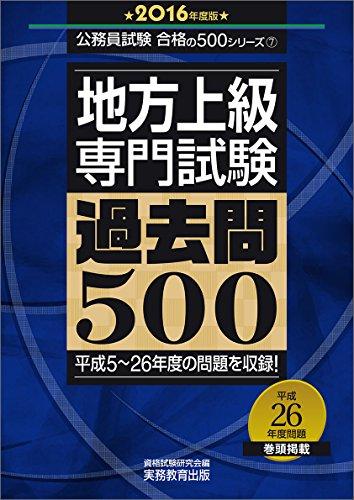 地方上級 専門試験 過去問500 2016年度 (公務員試験 合格の500シリーズ 7)の詳細を見る