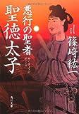 悪行の聖者 聖徳太子 (角川文庫)