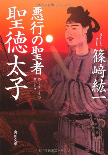 悪行の聖者 聖徳太子 (角川文庫)の詳細を見る