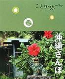 ことりっぷ 沖縄さんぽ (旅行ガイド) 画像