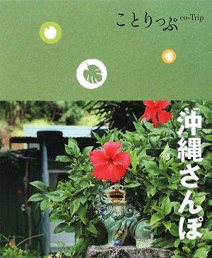 ことりっぷ 沖縄さんぽ (旅行ガイド)の詳細を見る