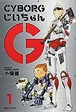 CYBORGじいちゃんG 1 (集英社文庫(コミック版))