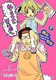 私のおウチはHON屋さん 7巻 (デジタル版ガンガンコミックスJOKER)