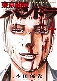 東京闇虫 ─2nd scenario─パンドラ 4 (ジェッツコミックス)