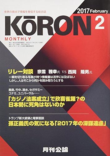 月刊KORON 2017年 02 月号 [雑誌]の詳細を見る