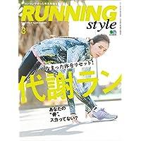Running Style(ランニング・スタイル) 2018年3月号 Vol.108[雑誌]