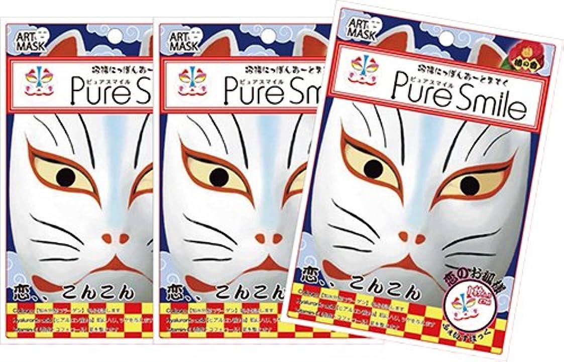 電化するペダル費用ピュアスマイル 招福にっぽんアートマスク 恋のお狐様 3枚セット