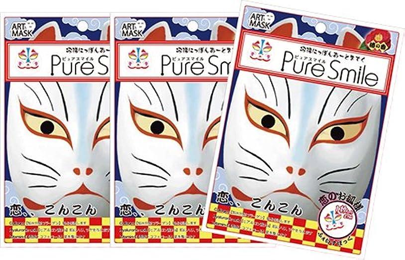 博覧会センター差別化するピュアスマイル 招福にっぽんアートマスク 恋のお狐様 3枚セット