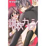Amazon.co.jp: 調教カレシ (別冊フレンドコミックス) 電子書籍: サブロウタ: Kindleストア