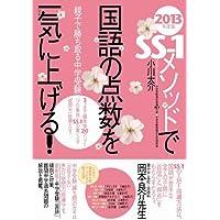 2013年度版 SS‐1メソッドで国語の点数を一気に上げる!