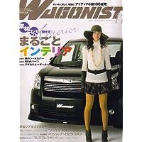 WAGONIST (ワゴニスト) 2007年 11月号 [雑誌]