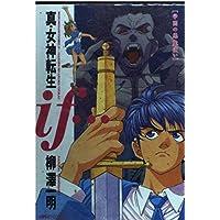 真・女神転生if…―学園の悪魔使い (アスペクトコミックス)