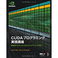 CUDAプログラミング実践講座 - 超並列プロセッサにおけるプログラミング手法