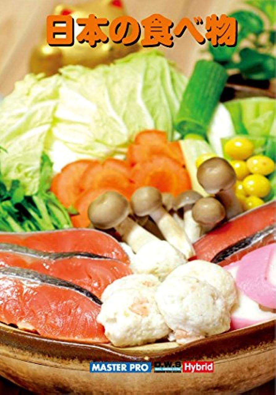 静かにホステルする日本の食べ物