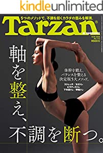 Tarzan(ターザン) 2019年9月26日号 No.772 [軸を整え、不調を断つ。] [雑誌]