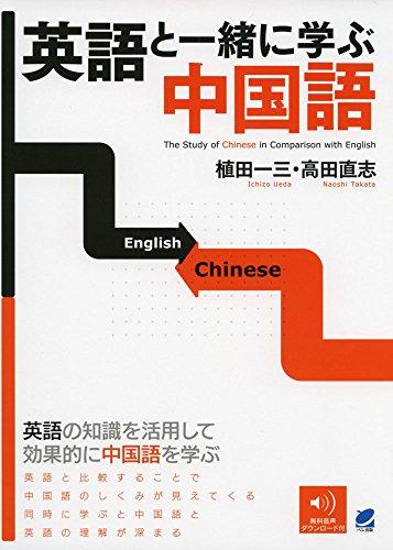 英語と一緒に学ぶ中国語 植田 一三 高田 直志 ベレ出版