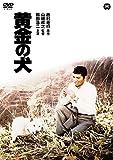 黄金の犬[DVD]