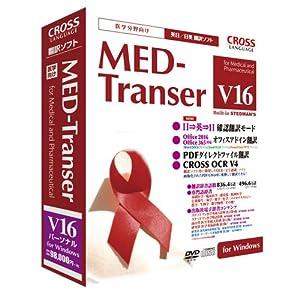 MED-Transer V16 パーソナル for Windows