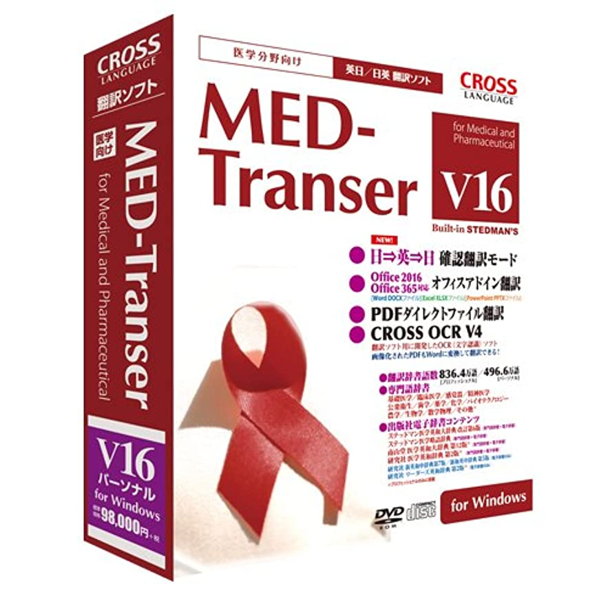 出発する隔離する探検MED-Transer V16 パーソナル for Windows