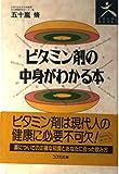 ビタミン剤の中身がわかる本 (COSMO BOOKS)