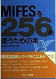 MIFESを256倍使うための本