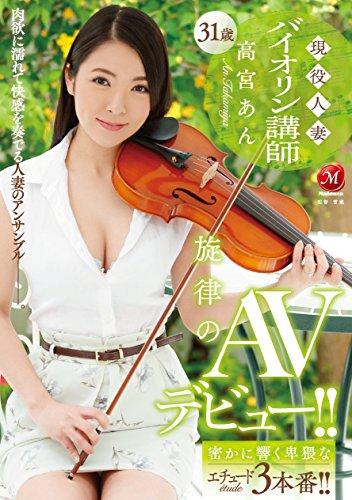 現役人妻バイオリン講師 高宮あん 31歳 旋律のAVデビュー! !  マドンナ [DVD]