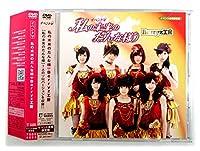 【即決】イベントV「Berryz工房/私の未来のだんな様」会場限定DVD