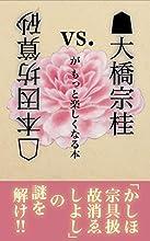 大橋宗桂 vs. 本因坊算砂がもっと楽しくなる本