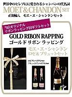 【ゴールド・ラッピング】モエ・エ・シャンドン ロゼ&ブリュット 2本ギフトセット