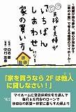 共稼ぎ夫婦が「いちばんしあわせ」になる家の買い方―賃貸か持ち家か、都心か郊外か?「家の本質」で考える理想のマイホーム