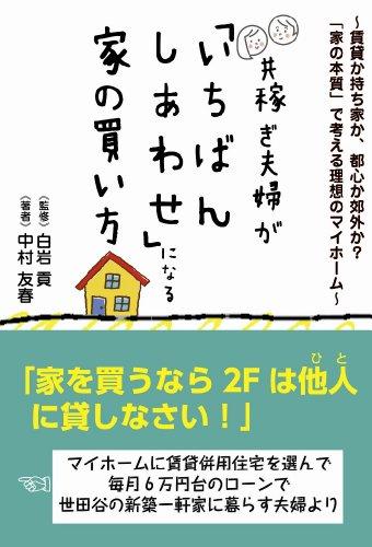 共稼ぎ夫婦が「いちばんしあわせ」になる家の買い方―賃貸か持ち家か、都心か郊外か?「家の本質」で考える理想のマイホームの詳細を見る
