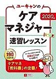 2020年版 ユーキャンのケアマネジャー 速習レッスン【必須事項を網羅】 (ユーキャンの資格試験シリーズ)
