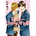 ミスター・ロマンチストの恋 (幻冬舎ルチル文庫)