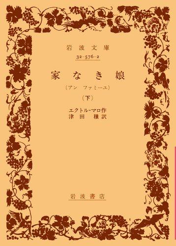家なき娘 下―アンファミーユ (岩波文庫 赤 576-2)
