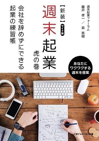 ワイド版 【新装】週末起業 虎の巻 会社を辞めずにできる起業の練習帳