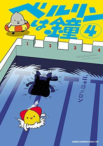 ベルリンは鐘 4 (少年チャンピオンコミックス・タップ!)