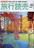 旅行読売 2016年 10 月号 [雑誌]の表紙