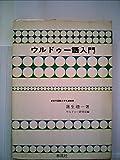 ウルドゥー語入門 (1976年)